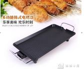 家用不粘鍋電烤爐無煙烤肉機電烤盤鐵板燒烤肉鍋燒烤工具架 全館免運大下殺