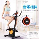 動感單車家用鍛煉室內自行車健身器材小型騎行腳踏車健身車帶音樂igo 3c優購
