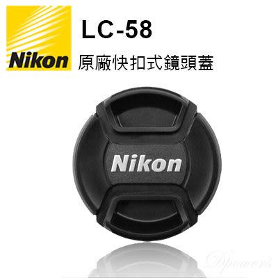 Nikon 原廠鏡頭蓋 LC-58 58mm 快扣式鏡頭蓋 德寶光學 免運