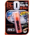 【南紡購物中心】日本 SOFT99 後視鏡撥水劑   Glaco Mirror Coat Zero
