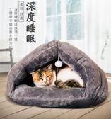 貓窩冬季保暖四季通用網紅封閉式狗窩小型犬貓咪貓睡袋寵物用品 YYP