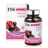 TS6 美莓優菌C-口嚼錠60顆