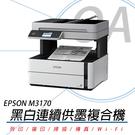 【高士資訊】EPSON M3170 四合...