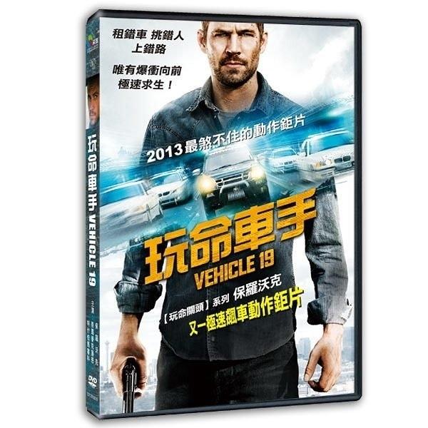 玩命車手 DVD Vehicle19 (購潮8)