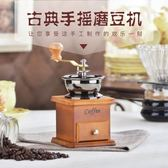 手磨咖啡機家用磨咖啡豆研磨機迷妳家用手搖粉碎機複古手動磨豆機 快速出貨