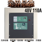 【CSP】48V110A充電機 升降機 鏟車 升降機NF48100 昇降設備 拖盤車 電池沒電 MF電池充電器 FL48110 48100