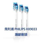 飛利浦 PHILIPS Proresults Gum 護齦刷頭 HX9033 ✬ 新家電生活館 ✬免運費