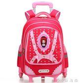 小學生拉桿書包1-3-5年級女孩6-12周歲兒童書包公主可拆卸爬樓梯 WD 薔薇時尚