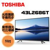 【TOSHIBA 東芝】43吋控光護眼 LED液晶電視 43L2686T