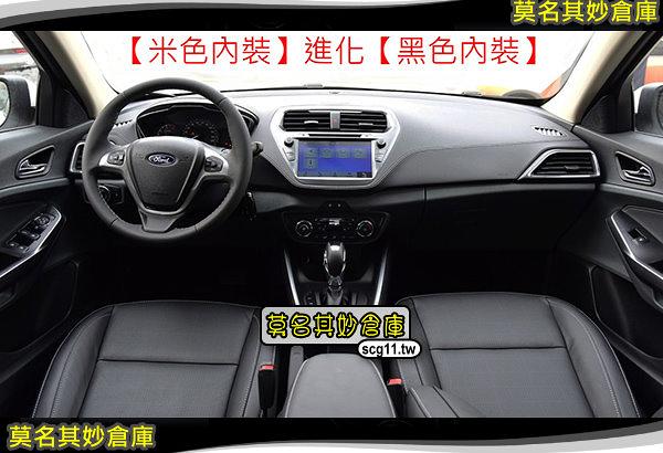 莫名其妙倉庫【SU032 車門飾板改黑色】雅緻型 升級 黑色 內裝改深色 Ford 17年 Escort