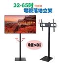 【EY-T99L 電視立架加高】32-65吋 電視落地架 電視底座 萬用固定壁架 廣告立架 櫥窗展示架