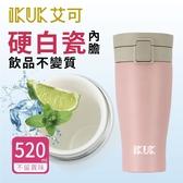 【IKUK艾可】陶瓷保溫杯大彈蓋520ml-漾甜粉