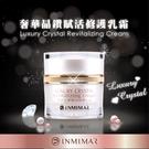 奢華晶鑽賦活修護乳霜 50g INMIMAR英糸瑪 台灣製造MIT 保濕 舒敏