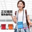 wei-ni 正反兩面隨身護照包(YIPINU品牌)多功能 飛機護照包 收納包 旅行收據票據包 護照機票包