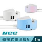 【BCC】RC200 三合一延長插座附U...