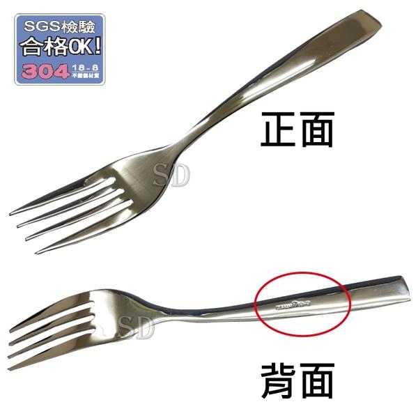※304不銹鋼※ 日式餐具~簡約-大餐叉~SGS檢驗合格