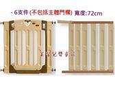 smart gate 安全主體門欄 - 6支件1750元 (無法超取)(現貨一組)
