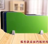 桌面屏風擋板桌子