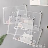 文件袋A4透明加厚拉邊檔案袋韓國小清新塑料試捲收納袋文具學生用 聖誕節全館免運
