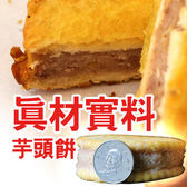 3/10前買1送1共2包 好味芋頭餅。單入60g/顆 4入/包  /餅乾/點心/下午茶/銅板價【陸霸王】