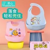 朋心寶寶吃飯圍兜嬰兒防水食飯兜兒童超軟硅膠圍嘴小孩口水兜防臟【萌萌噠】