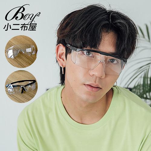 護目鏡 MIT台灣製安全防護眼鏡 防塵防飛沫【N5034】
