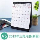 珠友   2019年A5/25K三角月曆...