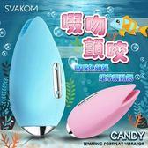 美國SVAKOM 調情跳蛋 情趣商品 自慰器 美國SVAKOM Candy 勘蒂 嘟嘴魚 魚唇調情按摩器 藍