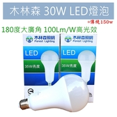 木林森LED燈泡 30W/180度廣角/高效光/取代傳統150W/CNS認證/保固一年