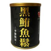 東大興 100%純黑鮪魚鬆 120g/罐