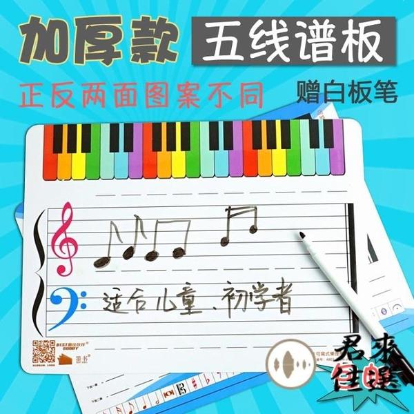 可擦寫五線譜白板音樂教學練習板鋼琴鍵盤譜表音符卡片貼教具【君來佳選】
