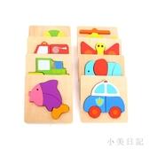 兒童拼圖木質立體拼圖寶寶玩具1-2-3歲益智男女孩早教玩具 aj3565『小美日記』