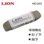 日本 LION NO.502 全砂 橡皮擦 ( 原子筆 鋼筆 用 ) /個