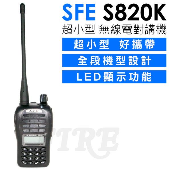 SFE  S-820K FRS免照對講機