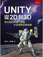 二手書博民逛書店《Unity從2D到3D: 程式設計的第一哩路X從零到近戰遊戲》