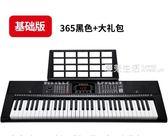 電子琴 電子琴成人兒童初學者女孩入門61鋼琴鍵多功能家用幼師專業88·夏茉生活YTL