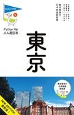 (二手書)人人遊日本系列(6):東京(六版)