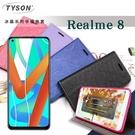 【愛瘋潮】歐珀 OPPO Realme 8 5G 冰晶系列 隱藏式磁扣側掀皮套 保護套 手機殼 可插卡 可站立