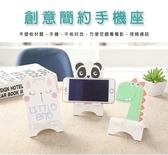現貨-韓版創意桌面可愛卡通手機支架 手機座 手機架 創意手機架 平板支架【A003】『蕾漫家』