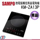 【信源電器】SAMPO聲寶微電腦觸控黑晶電陶爐 KM-ZA13P / KMZA13P