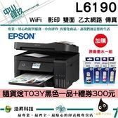 EPSON L6190 雙網四合一傳真 連續供墨複合機+一組墨水(T03Y) 兩年保固 隨貨送黑墨一品+300元禮券