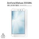 asus ZenFone 3 Deluxe 鋼化玻璃 保護貼 玻璃貼 鋼化 膜 9H 鋼化貼 螢幕保護貼 手機保護貼 ZS550KL