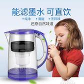 凈水壺廚房凈水器自來水家用過濾水壺直飲濾水器凈水杯 『夢娜麗莎精品館』