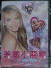 挖寶二手片-H08-005-正版DVD-電影【美麗小惡魔】-哈維拉朵芙 瑪德琳茲馬(直購價)