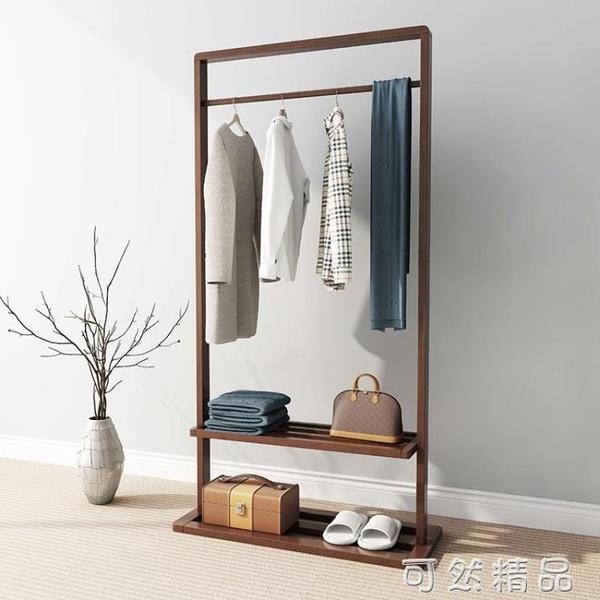 胡桃木衣帽架北歐掛衣架實木落地臥室客廳簡約現代新中式衣服置架 可然精品