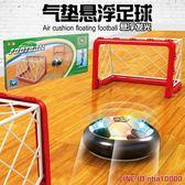 懸浮走動足球室內懸浮足球氣墊空氣發光足球兒童益智親子互動玩具 JDCY潮流站