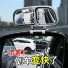 汽車后視鏡加裝鏡教練鏡 倒車輔助鏡 盲點鏡大視野廣角鏡可調角度 奇思妙想屋