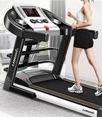 跑步機立久佳 MT900跑步機家用款小型女室內迷你電動折疊超靜音健身DF 雙十二