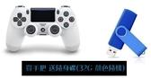 [哈GAME族]免運費 送蘑菇頭+32G碟 PS4 SONY DUALSHOCK 4 光條觸控版 新款 無線控制器 白色