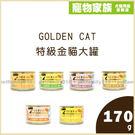 寵物家族-GOLDEN CAT特級金貓大...